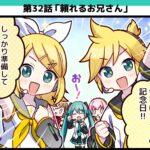 【プロセカ】4コマ第32話「頼れるお兄さん」公開!感想まとめ!