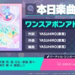 【お知らせ】楽曲「ワンスアポンアドリーム」追加!EXレベル『22』MASレベル『26』!