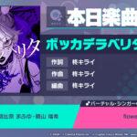 【プロセカ】楽曲「ボッカデラベリタ」追加!EXレベル『24』、MASレベル『28』!反応まとめ!