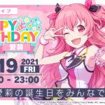 【プロセカ】「HAPPY BIRTHDAYライブ 愛莉」開催!みんなの反応まとめ!(※画像)
