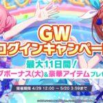 【お知らせ】「GWログインキャンペーン」開催!【2021年4月29日12時00分 ~ 2021年5月20日3時59分】