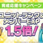 【お知らせ】「育成応援キャンペーン」開催!【4月30日13時ごろ ~ 5月10日13時ごろ】