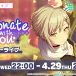 【プロセカ】「Resonate with you アフターライブ」開催!みんなの反応まとめ!思い出写真更新はエモい!!!(※画像)