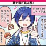 【プロセカ】4コマ第44話「急上昇」公開!反応まとめ!(※画像)