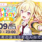 【プロセカ】5月9日0時00分より「HAPPY BIRTHDAYライブ 咲希」開催予告キタ━━(゚∀゚)━━ッ!! フルセット「咲希なりきり衣装」販売開始!