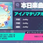 【プロセカ】楽曲「アイノマテリアル」追加!EXレベル『22』MASレベル『26』!反応まとめ!