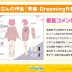 【お知らせ】9月1日0時より新しい「ライブミッション」開催!限定衣装『安眠DreamingRibbon(レディース)』『アグレッシブ寝相ウェア』登場!