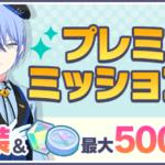 【お知らせ】6月1日0時より新しい「ライブミッション」開催!