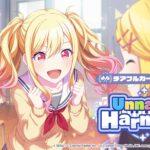 【プロセカ】「Unnamed Harmony」第1回中間発表キタ━━(゚∀゚)━━ッ!!(※画像)