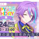 【プロセカ】6月24日0時より「HAPPY BIRTHDAYライブ 類」開催予告キタ━━(゚∀゚)━━ッ!! フルセット「類なりきり衣装」登場!