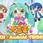 【プロセカ】クリプトンの新作アプリリリースキタ━━(゚∀゚)━━ッ!! ミクたちと大富豪で遊ぼう!