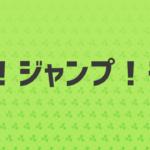 【プロセカ】『モア!ジャンプ!モア!』MORE MORE JUMP! × 初音ミク Full ver. 6月21日(月)18:00よりプレミア公開!