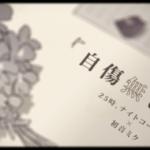 【お知らせ】『自傷無色 25時、ナイトコードで。 × 初音ミク Full ver. 』6月15日(火)18:00よりプレミア公開!