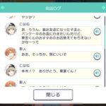 【プロセカ】彰人の新しいあだ名が誕生!(※画像)