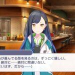 【プロセカ】杏ちゃんはもう2段階くらい曇ってほしい