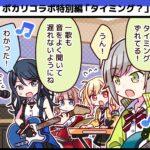 【プロセカ】4コマポカリコラボ特別編「タイミング?」公開!反応まとめ!ほなちゃん宣伝上手(※画像)