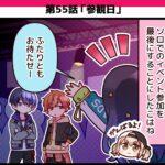 【プロセカ】4コマ第55話「参観日」公開!感想まとめ!こはね親衛隊杏ちゃんかわいい(※画像)