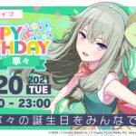 【プロセカ】7月20日より「HAPPY BIRTHDAYライブ 寧々」開催!フルセット「寧々なりきり衣装」追加!