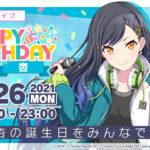 【プロセカ】「HAPPY BIRTHDAYライブ 杏」開催!みんなの反応まとめ!ルカ生えたあああああああああああああ(※画像)