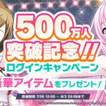 【お知らせ】「500万人突破記念ログインキャンペーン」開催!【7月26日12時00分 ~ 8月3日3時59分】