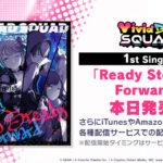 【お知らせ】7月7日よりVivid BAD SQUADの1st Single「Ready Steady/Forward」発売中!