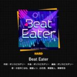 【プロセカ】Beat Eaterか… 『eEe』だな!