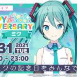 【プロセカ】「HAPPY ANNIVERSARYライブ ミク」開催!反応まとめ!いちミク5秒www(※画像)