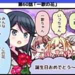 【プロセカ】4コマ第60話「一歌の花」公開!感想まとめ!いっちゃん主人公力強くて好き(※画像)