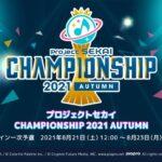 【プロセカ】「プロジェクトセカイ Championship 2021 Autumn」オンライン一次予選開始!ゴリラ祭りの始まりだあああああ!