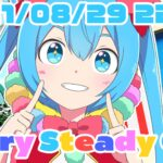 【プロセカ】「『Glory Steady Go!』初音ミク ver.」公開!反応まとめ!ほいバチャ勢揃いキタ━━(゚∀゚)━━ッ!!(※動画)