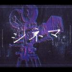 【プロセカ】『シネマ』Full ver. Vivid BAD SQUAD × KAITO 公開!反応まとめ!曲名シネマなだけあって映画風なの最高だった(※動画)