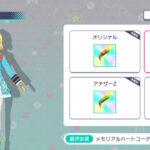 【プロセカ】新ライブ衣装『愛のメッセンジャー』『希望のメッセンジャー』キタ━━(゚∀゚)━━ッ!!