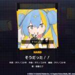 【プロセカ】8月6日に追加予定!『そうだった!!』 HARDプレイ動画公開!(※動画)