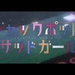 【プロセカ】『ジャックポットサッドガール』Full ver. 25時、ナイトコードで。× 初音ミク 8月2日(月)18:00よりプレミア公開!