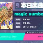 【プロセカ】楽曲「magic number」追加!EXレベル『25』MASレベル『29』!反応まとめ!