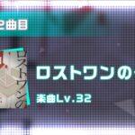 【プロセカ】決勝戦新曲発表!『ロストワンの号哭(Lv.32)』キタ━━(゚∀゚)━━ッ!! 今後ゲーム内に追加予定!