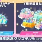 【プロセカ】「1周年記念セット」詳細キタ━━(゚∀゚)━━ッ!! 毎月これ売れ!!!