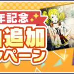 【プロセカ】楽曲「群青讃歌」追加!EXレベル『24』MASレベル『27』!