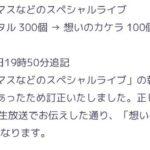 【プロセカ】アップデートノート『バーチャルライブ参加時の報酬変更』に誤表記