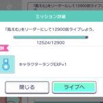 【プロセカ】「v1.10.0」アップデート公開!反応まとめ!