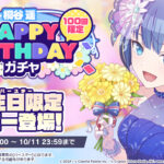 【お知らせ】「[桐谷遥]HAPPY BIRTHDAYガチャ」開催!【10月5日0時00分 ~ 10月11日23時59分】