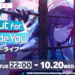 【プロセカ】「Bout for Beside You アフターライブ」開催!みんなの反応まとめ!(※画像)