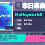 【プロセカ】楽曲「Hello,world!」追加!EXレベル『25』MASレベル『29』!反応まとめ!ミクさん版も作ったのか!運営の本気を感じる