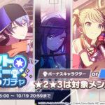 【お知らせ】「イベントメンバー出現率UPガチャ」開催!【10月14日15時00分 ~ 10月19日20時59分】