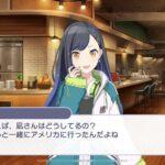 【プロセカ】凪さんって亡くなってるんじゃね?