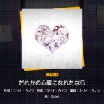 【プロセカ】10月9日に追加!『だれかの心臓になれたなら』 HARDプレイ動画公開!(※動画)