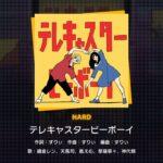 【プロセカ】10月6日に追加!『テレキャスタービーボーイ』HARDプレイ動画公開!(※動画)