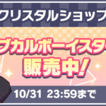 【お知らせ】「2020年10月ライブミッション限定衣装」販売!【10月1日0時00分 ~ 10月31日23時59分】